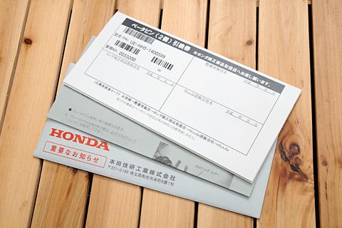 本田技研工業よりの封書 : バナ...